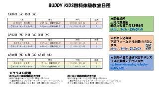 BUDDY KIDS無料体験教室