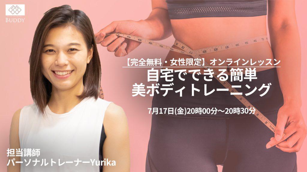 【完全無料・女性限定!】自宅でできる簡単美ボディトレーニング