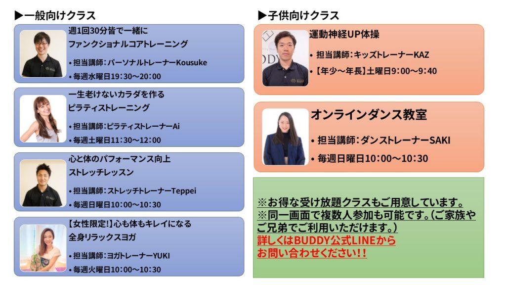 ★★初月無料キャンペーン実施中!★★オンライングループレッスン12月クールのご案内
