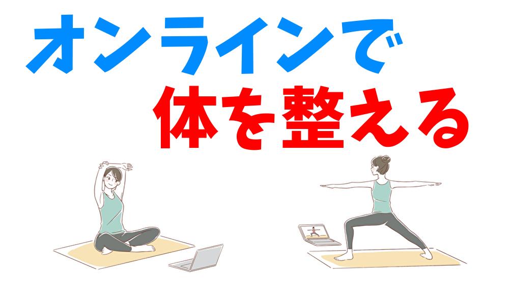 オンライントレーニングでお家で体を整える