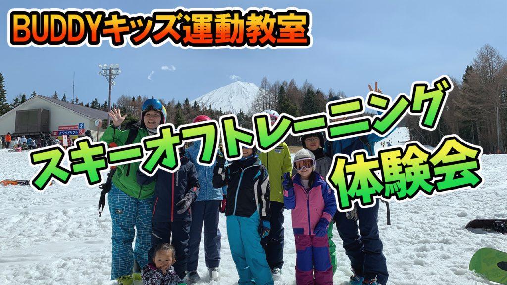 BUDDYキッズ運動教室スキーオフトレーニング体験会