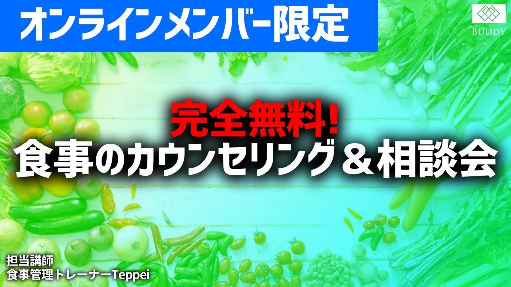 【オンラインメンバー限定】BUDDY座談会明日から出来る簡単食事管理術